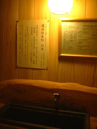 滝波 飲泉所