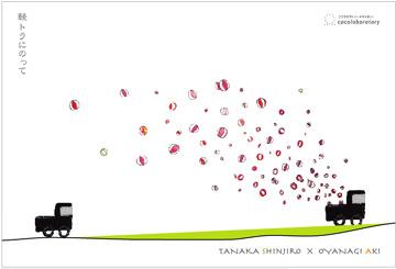 軽トラにのって/TANAKA SHINJIRO × OYANAGI AKI