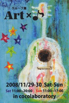 アートかける音符/秋田公立美術工芸短期大学生/グループ展