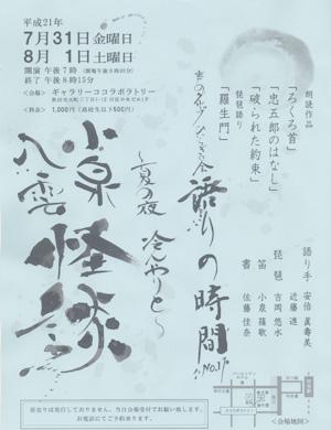 声のグループ/ひいらぎの会/語りの時間/小泉八雲/怪談