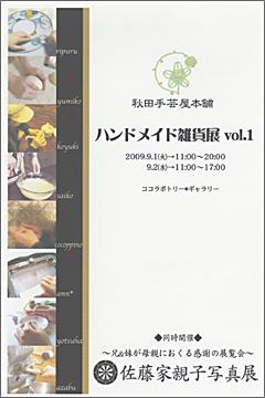 秋田手芸屋本舗/ハンドメイド雑貨展/vol.1