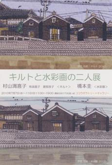 キルト 水彩画 二人展 村山満喜子 橋本圭