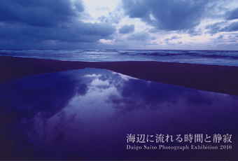 齋藤大悟写真展 海辺