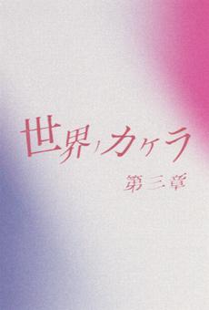 世界ノカケラ 田村寛維 佐藤忠明 中野修一 写真 絵画 グループ展