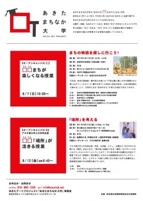 秋田市 あきたアートプロジェクト あきたまちなか大学 マスマス オープンキャンパス