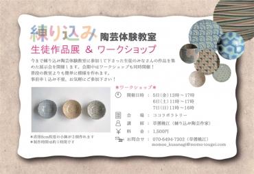 草彅桃江 練り込み 陶芸体験教室