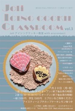 Joli アイシングクッキー教室 with aruconnect 海の日