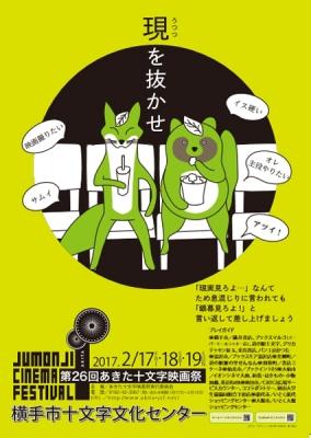 あきた十文字映画祭