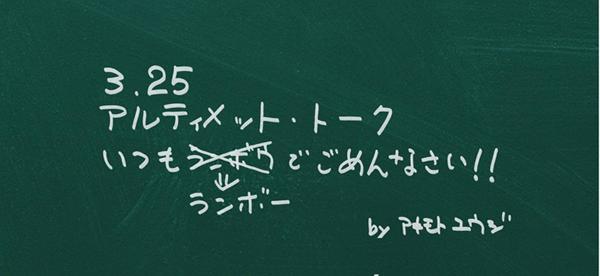アルティメット・トーク いつもランボーでごめんなさい!!by アキモトユウジ