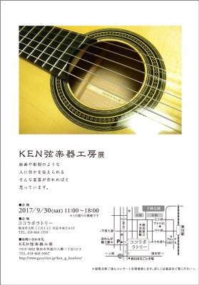KEN弦楽器工房展 ギターコンサート