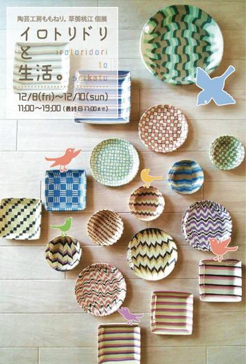陶芸工房ももねり。草彅桃江 個展『イロトリドリと生活。』