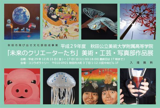 「未来のクリエーターたち」美術・工芸・写真部作品展