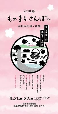 ものまちさんぽ〜 2018春 羽州浜街道ノ新屋