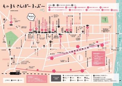 ものまちさんぽ〜 2018 羽州浜街道ノ新屋