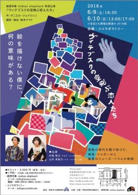劇団印象-indian elephant-秋田公演「ヴィテブスクの空飛ぶ恋人たち」