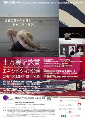 『踊る。秋田』vol.4 土方巽記念賞エキシビション公演
