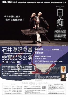 『踊る。秋田』vol.4 石井漠記念賞受賞記念公演