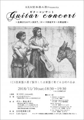 KEN弦楽器工房/ギターコンサート