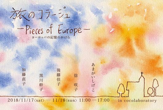 旅のコラージュ -Pieces of Europe-