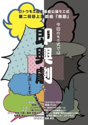 ゴトウモエ自主演劇公演モエ式 第二回目上演戯曲『無題』