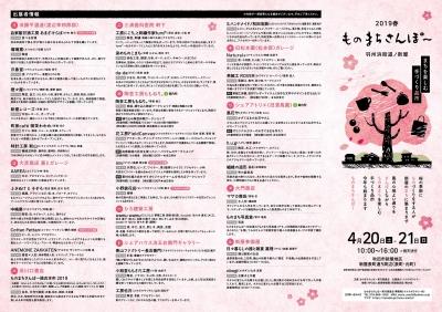 ものまちさんぽ〜 2019春