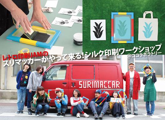 レトロ印刷JAMのスリマッカー SURIMACCA