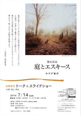 奥山淳志 庭とエスキース|出版記念 トーク&スライドショー