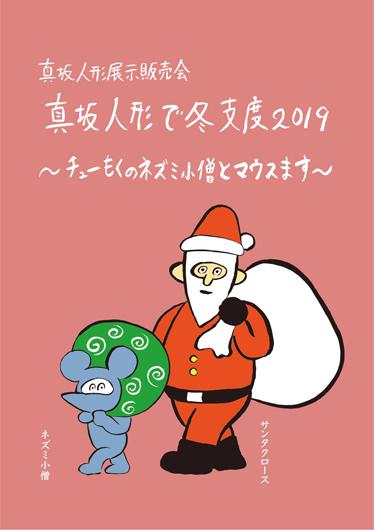 真坂人形展示販売会/真坂人形で冬支度2019 〜チューもくのネズミ小僧とマウスます〜