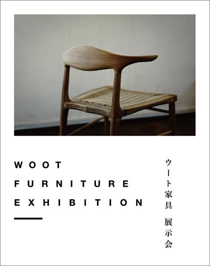 ウート家具 WOOT