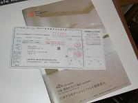 日本アコモデーションファンド投資法人