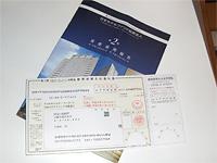 日本ホテルファンド投資法人