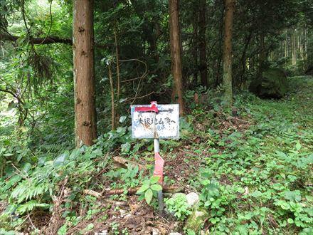 山頂への小さな標識