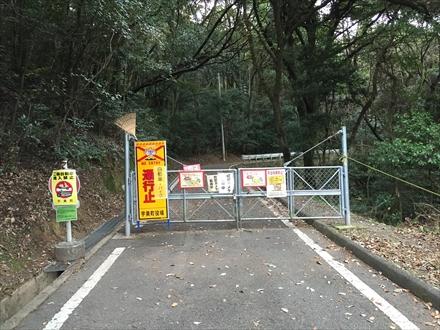 井野山登山口
