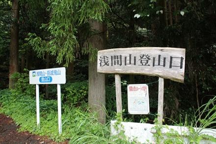 浅間山登山口の案内