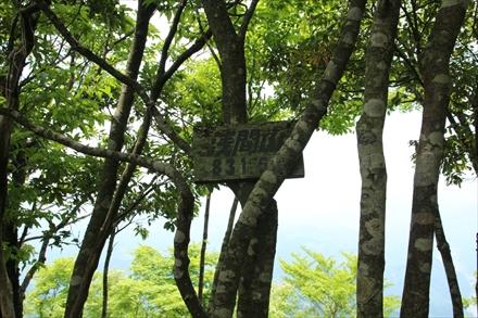 浅間山山頂の案内