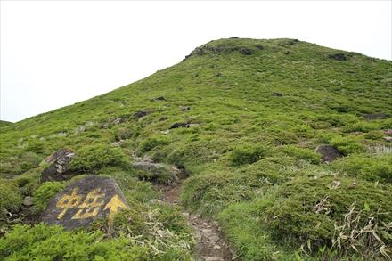 中岳の入口