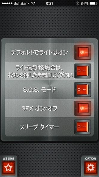 ライトアプリ(設定)