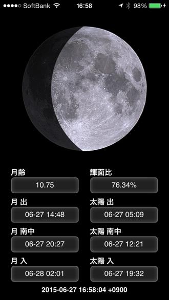 月の満ち欠け表示アプリ