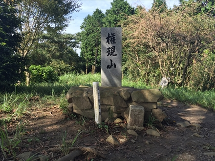 権現山の碑