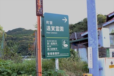 遠賀霊園入口