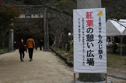 竈門神社の紅葉イベント