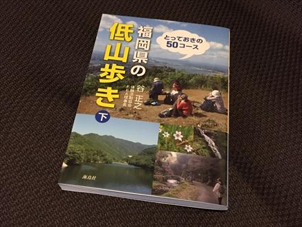 福岡県の低山歩き(下)