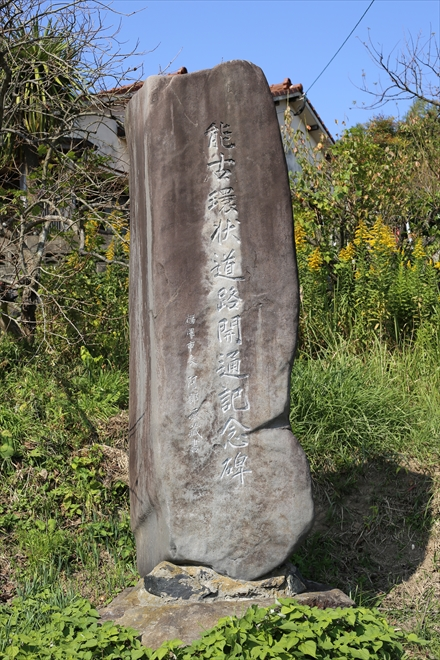 能古島環状道路開通記念碑