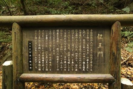 清水寺の仁王門の案内板