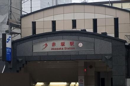 地下鉄 赤坂駅