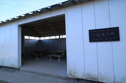 中岳休憩所