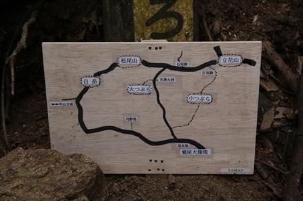 立花山の案内板