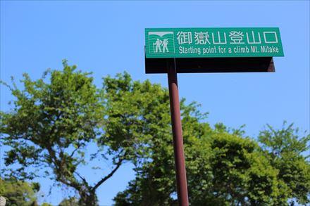 宗像大島の御嶽山登山口