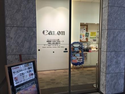 キャノン サービスセンター福岡