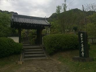 志摩桜井の善鷹寺